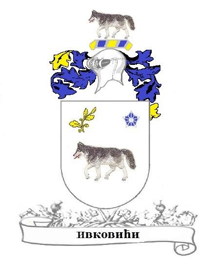 grb srpske knezevske porodice ivkovic - ispisan cirilicom